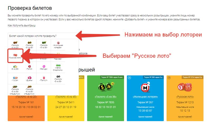 """Выбор лотереи на сайте """"Русского лото"""" www.stoloto.ru"""