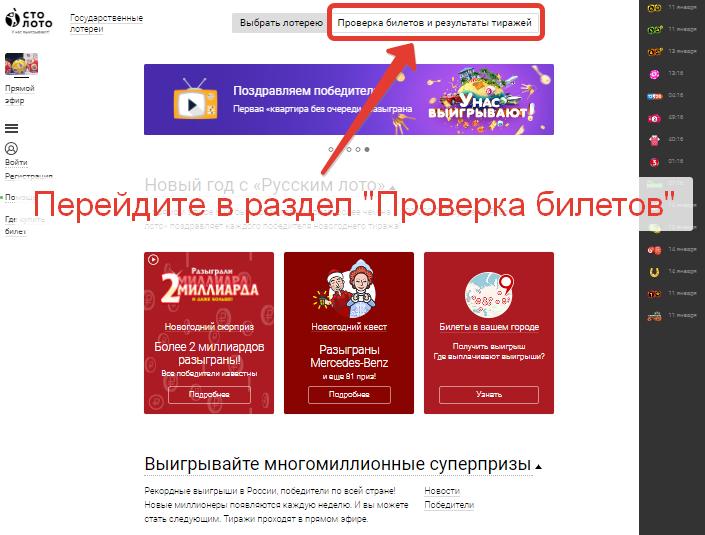 """Раздел проверки билетов на сайте """"Русского лото"""" www.stoloto.ru"""