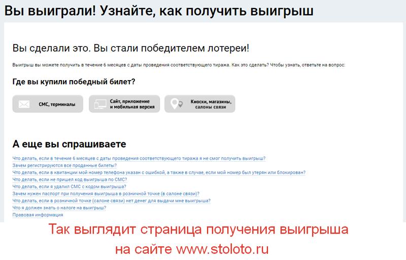 """Получаем выигрыш """"Русское лото"""" на www.stoloto.ru"""