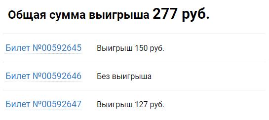 """Информация о выигрыше билетов """"Русского лото"""" на www.stoloto.ru"""
